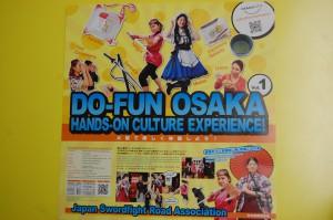 大阪観光局の新しいパンフ