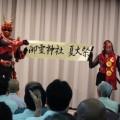 大阪 御霊神社にて侍ショー
