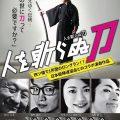 演劇『人を斬らぬ刀』を観る前に剣術体験しませんか?